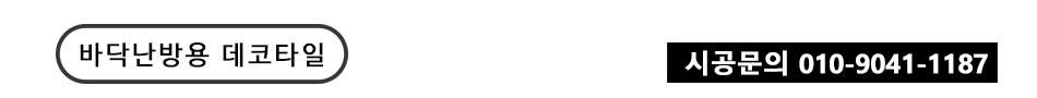 데코타일나라 - 바닥난방용 데코타일, 온돌용 데코타일