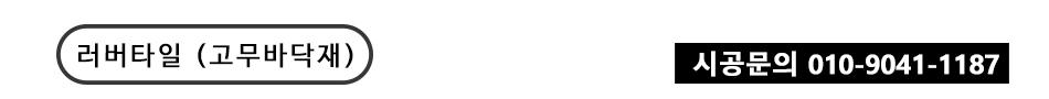 데코타일나라 - 러버 타일, 고무타일, 고무바닥재
